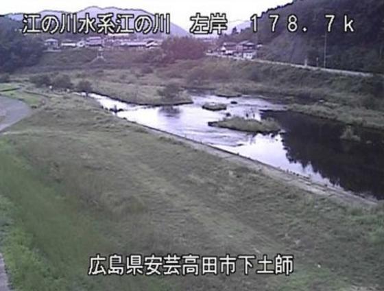 江の川下土師ライブカメラは、広島県安芸高田市八千代町の下土師に設置された江の川が見えるライブカメラです。