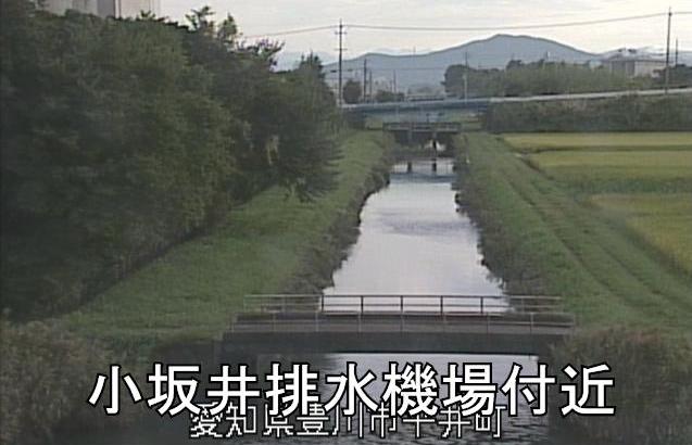 豊川放水路小坂井排水機場ライブカメラは、愛知県豊川市平井町の小坂井排水機場に設置された豊川放水路が見えるライブカメラです。