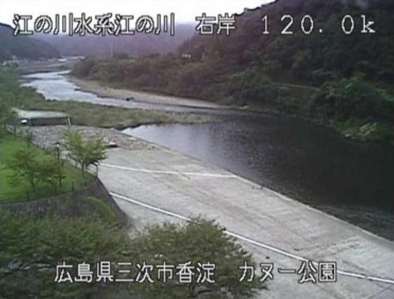 江の川香淀ライブカメラ(広島県三次市作木町)