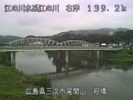 江の川尾関山ライブカメラは、広島県三次市三次町の尾関山に設置された江の川・祝橋が見えるライブカメラです。