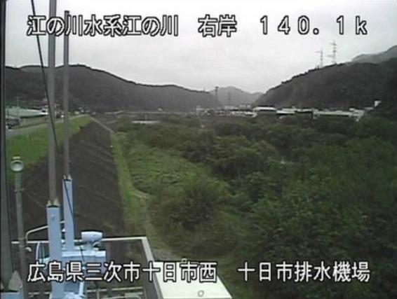 江の川十日市ライブカメラは、広島県三次市十日市の十日市排水機場に設置された江の川が見えるライブカメラです。
