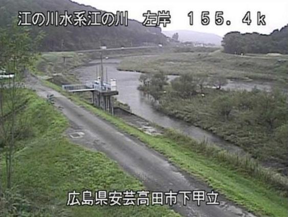 江の川下甲立ライブカメラは、広島県安芸高田市甲田町の下甲立に設置された江の川が見えるライブカメラです。