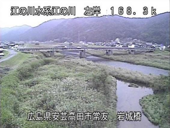 江の川常友ライブカメラは、広島県安芸高田市吉田町の常友(岩城橋)に設置された江の川が見えるライブカメラです。