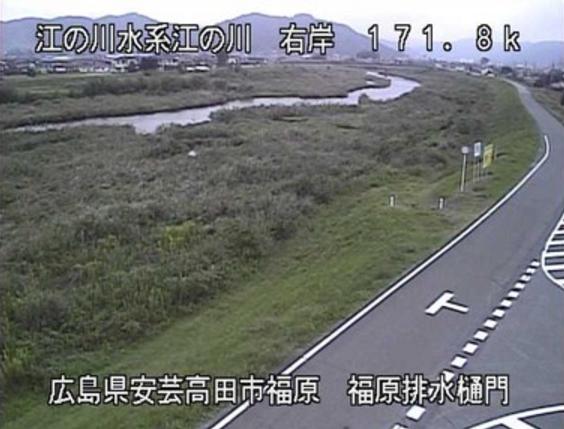 江の川福原ライブカメラは、広島県安芸高田市吉田町の福原(福原排水樋門)に設置された江の川が見えるライブカメラです。