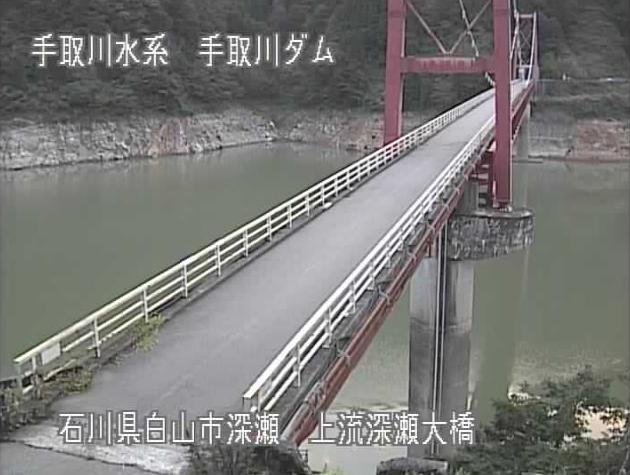手取川ダム深瀬大橋ライブカメラは、石川県白山市深瀬の深瀬大橋に設置された手取川ダム・手取湖が見えるライブカメラです。
