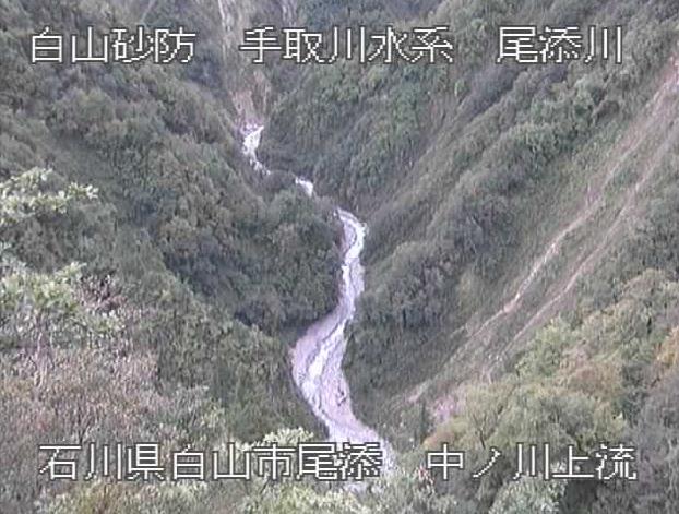 尾添川中ノ川上流ライブカメラは、石川県白山市尾添の中ノ川上流に設置された尾添川が見えるライブカメラです。