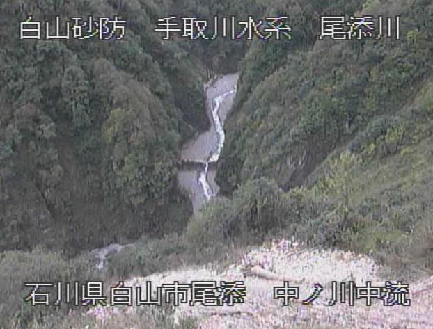 尾添川中ノ川中流ライブカメラは、石川県白山市尾添の中ノ川中流に設置された尾添川が見えるライブカメラです。
