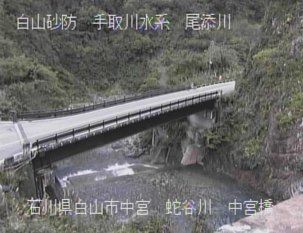 尾添川中宮橋上流ライブカメラは、石川県白山市中宮の中宮橋上流に設置された尾添川が見えるライブカメラです。