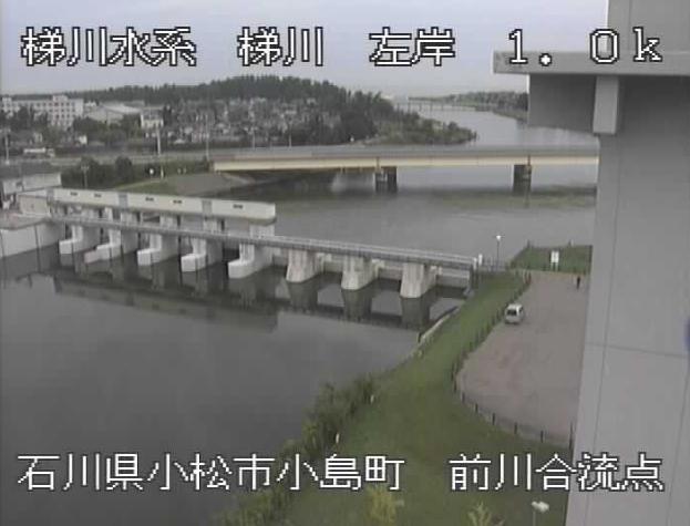梯川前川合流点ライブカメラは、石川県小松市小島町の前川合流点に設置された梯川が見えるライブカメラです。