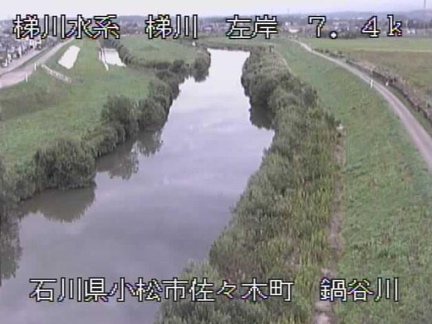 梯川鍋谷川合流点ライブカメラは、石川県小松市佐々木町の鍋谷川合流点に設置された梯川が見えるライブカメラです。