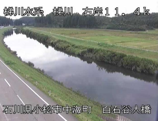 梯川百石谷大橋ライブカメラは、石川県小松市中海町の百石谷大橋に設置された梯川が見えるライブカメラです。