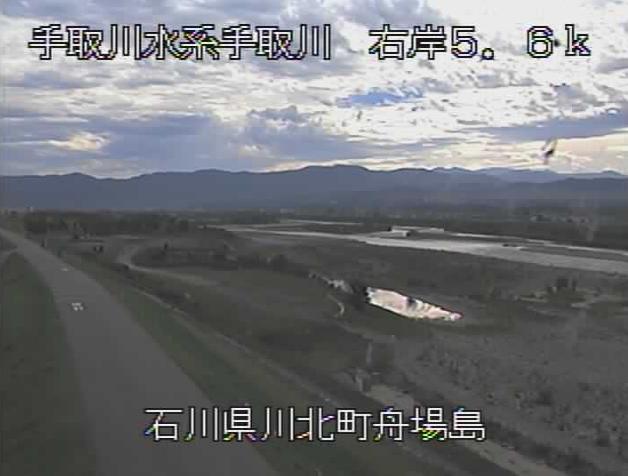 手取川舟場島ライブカメラは、石川県川北町の舟場島に設置された手取川が見えるライブカメラです。
