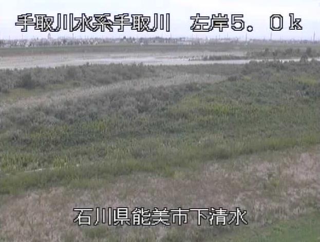 手取川下清水ライブカメラは、石川県能美市下清水町の下清水に設置された手取川が見えるライブカメラです。