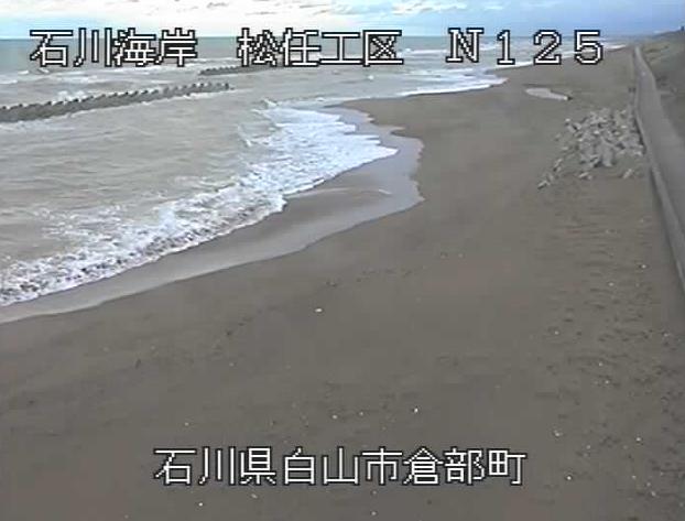 松任海岸倉部地区ライブカメラは、石川県白山市倉部町の倉部地区に設置された松任海岸が見えるライブカメラです。