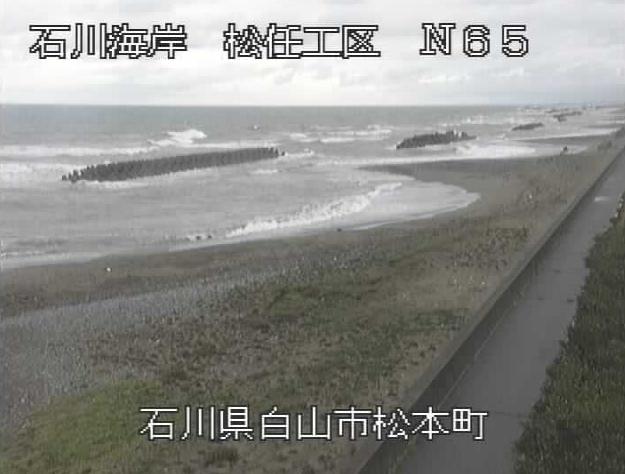 松任海岸松本地区ライブカメラは、石川県白山市松本町の松本地区に設置された松任海岸が見えるライブカメラです。