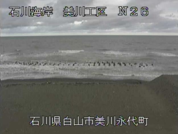 美川海岸美川永代ライブカメラは、石川県白山市美川永代町の美川永代に設置された美川海岸が見えるライブカメラです。