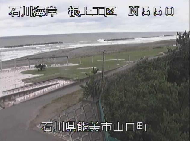 根上海岸山口ライブカメラは、石川県能美市山口町の山口に設置された根上海岸が見えるライブカメラです。