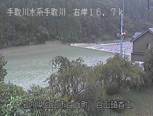 手取川白山合口堰堤ライブカメラは、石川県白山市白山町の白山合口堰堤(白山頭首工)に設置された手取川が見えるライブカメラです。
