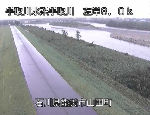 手取川山田ライブカメラは、石川県能美市山田町の山田に設置された手取川が見えるライブカメラです。