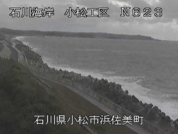小松海岸浜佐美ライブカメラは、石川県小松市浜佐美町の浜佐美に設置された小松海岸が見えるライブカメラです。