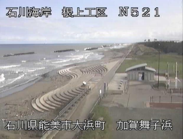 根上海岸加賀舞子地区ライブカメラは、石川県能美市大浜町の加賀舞子地区(加賀舞子浜)に設置された根上海岸が見えるライブカメラです。
