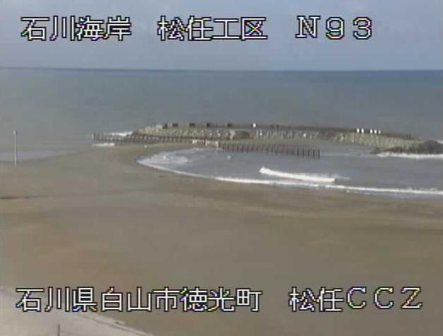 松任海岸松任海浜公園CCZライブカメラは、石川県白山市徳光町の松任海浜公園CCZ(松任CCZ)に設置された松任海岸が見えるライブカメラです。