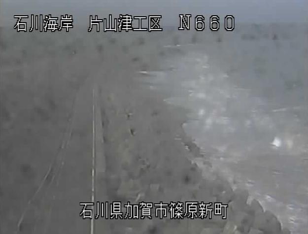 根上海岸篠原地区ライブカメラは、石川県加賀市篠原新町の篠原地区に設置された根上海岸が見えるライブカメラです。