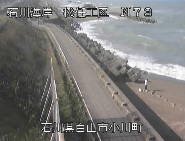 松任海岸小川地区ライブカメラは、石川県白山市小川町の小川地区に設置された松任海岸が見えるライブカメラです。