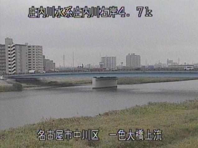 庄内川一色大橋上流ライブカメラは、愛知県名古屋市中川区の一色大橋上流に設置された庄内川が見えるライブカメラです。
