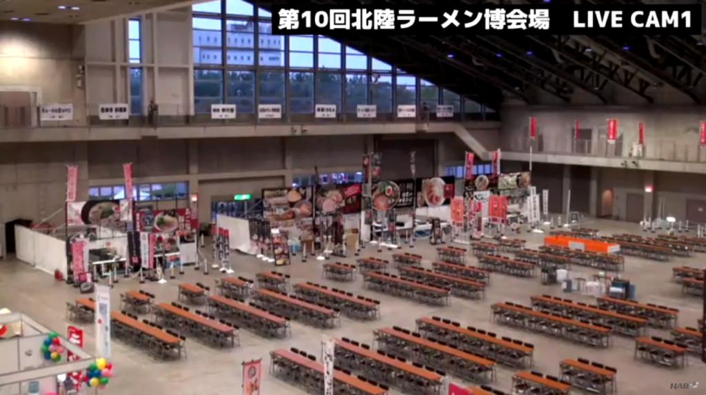 第10回北陸ラーメン博第1ライブカメラは、石川県金沢市古府町の石川県産業展示館4号館に設置された第10回北陸ラーメン博が見えるライブカメラです。