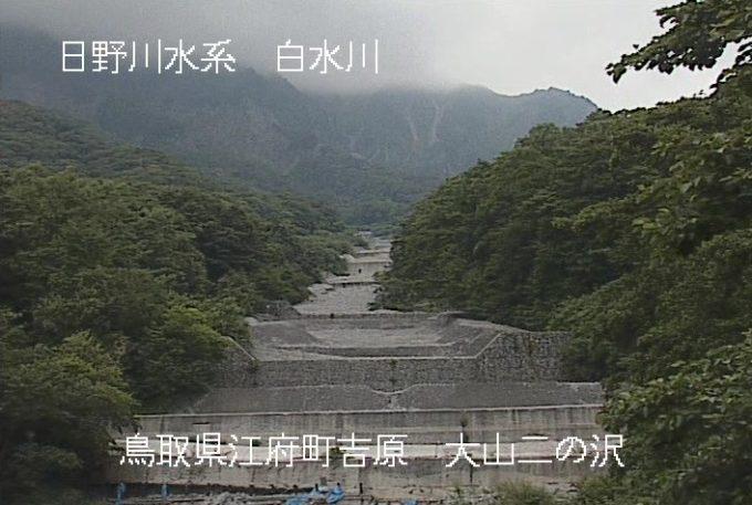 白水川大山砂防二の沢ライブカメラ(鳥取県江府町吉原)