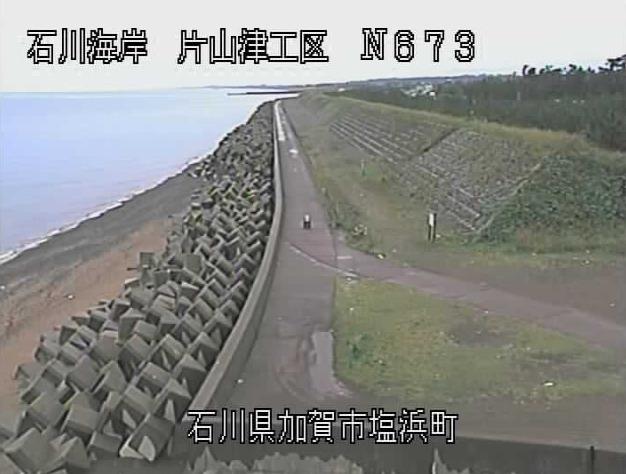 片山津海岸塩浜地区ライブカメラ(石川県加賀市塩浜町)