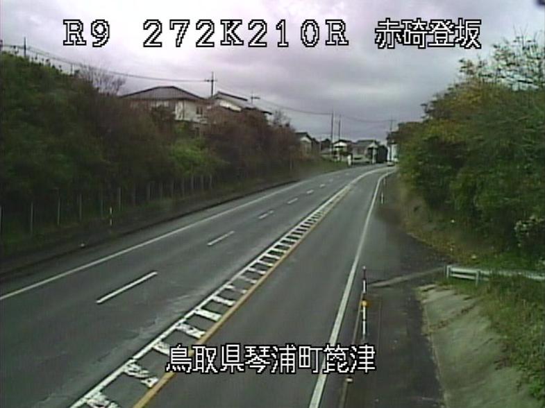 国道9号赤碕登坂ライブカメラ(鳥取県琴浦町箆津)