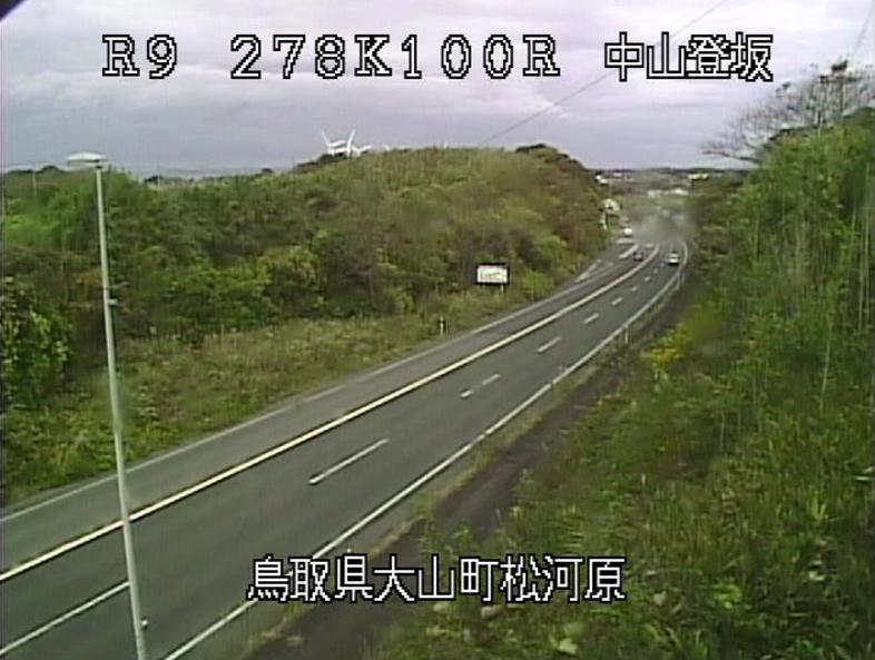 国道9号中山登坂ライブカメラ(鳥取県大山町松河原)
