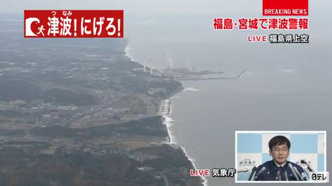 日本テレビ福島県沖震度5弱津波観測ライブカメラ(福島県)