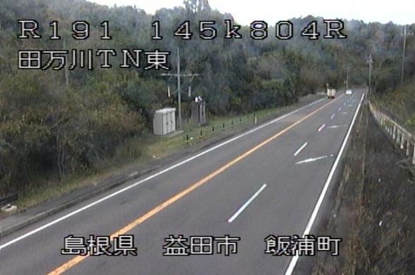 国道191号田万川トンネル東ライブカメラ(島根県益田市飯浦町)