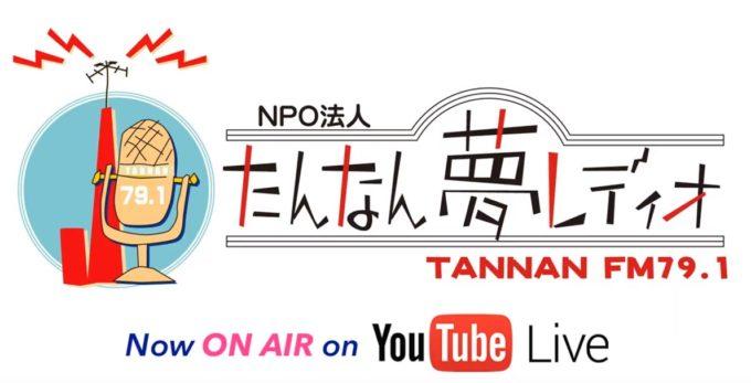 たんなんFMライブカメラ(福井県鯖江市本町)