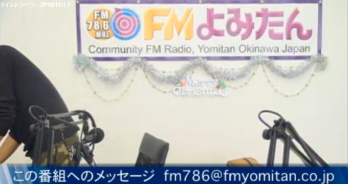 FMよみたんライブカメラ(沖縄県読谷村喜名)