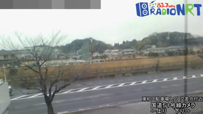 ラジオ成田国道51号ライブカメラ(千葉県成田市東和田)