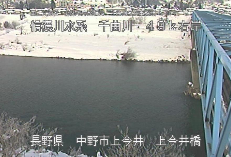 千曲川上今井橋ライブカメラ(長野県中野市上今井)