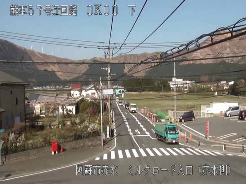 ミルクロード阿蘇市赤水Aライブカメラは、熊本県阿蘇市の赤水に設置されたミルクロード入口交差点・熊本県道23号菊池赤水線・国道57号(豊後街道)が見えるライブカメラです。