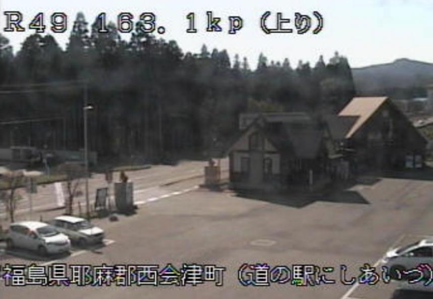 国道49号道の駅にしあいづライブカメラ(福島県西会津町野沢)