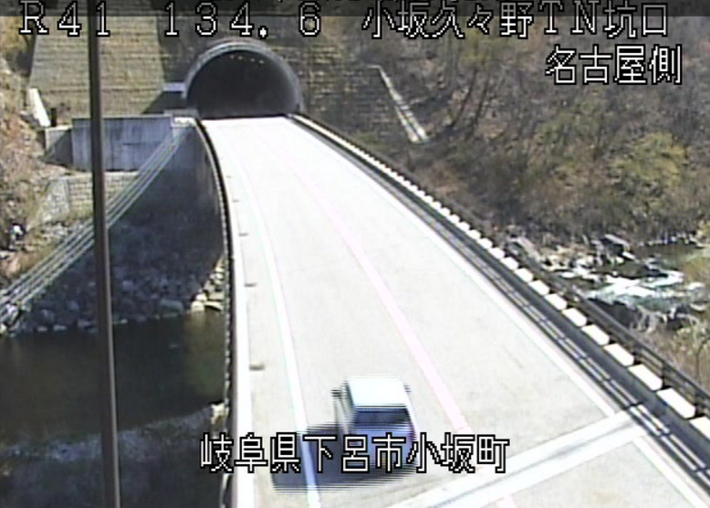 国道41号小坂久々野トンネル名古屋側ライブカメラ(岐阜県下呂市小坂町)