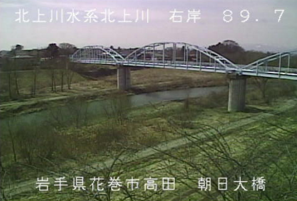 北上川朝日大橋ライブカメラ(岩手県花巻市高木)