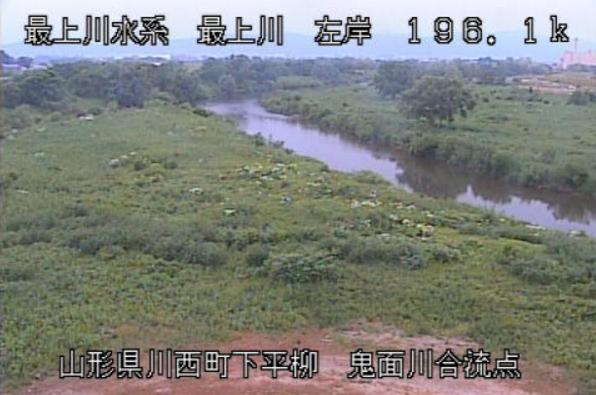 最上川鬼面川合流点ライブカメラ(山形県川西町下平柳)