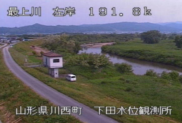 最上川下田水位観測所ライブカメラ(山形県川西町洲島)