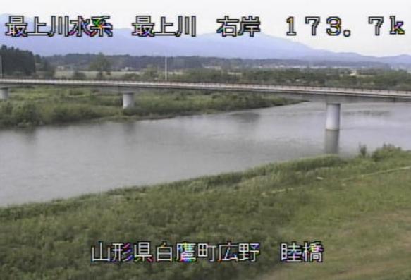 最上川睦橋ライブカメラ(山形県白鷹町広野)