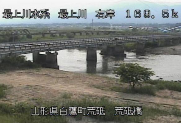 最上川荒砥橋ライブカメラ(山形県白鷹町荒砥甲)