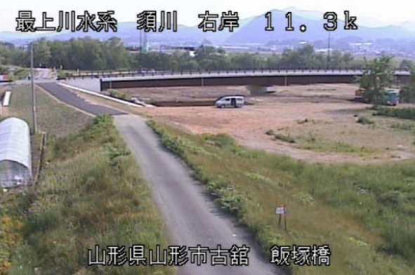 須川飯塚橋ライブカメラ(山形県山形市古館)
