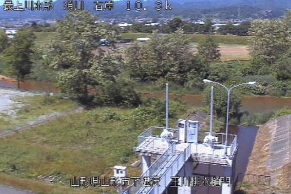 須川玉川排水樋門ライブカメラ(山形県山形市下椹沢)